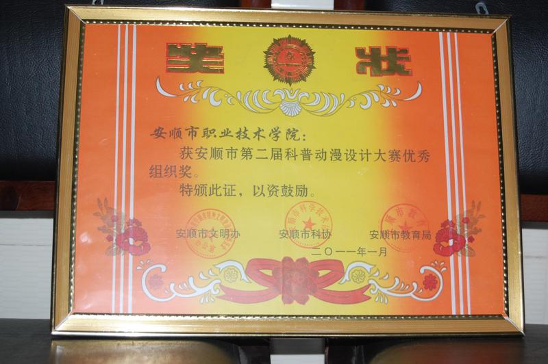 我院获2011年安顺市第二届科普动漫设计大赛优秀组织奖